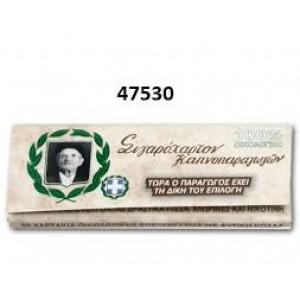Τσιγαρόχαρτο Παππού 47530