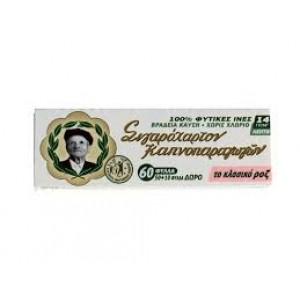 Τσιγαρόχαρτο Παππού 47556