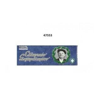 Τσιγαρόχαρτο Παππού 47553