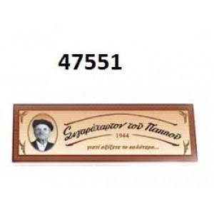 Τσιγαρόχαρτο Παππού 47551